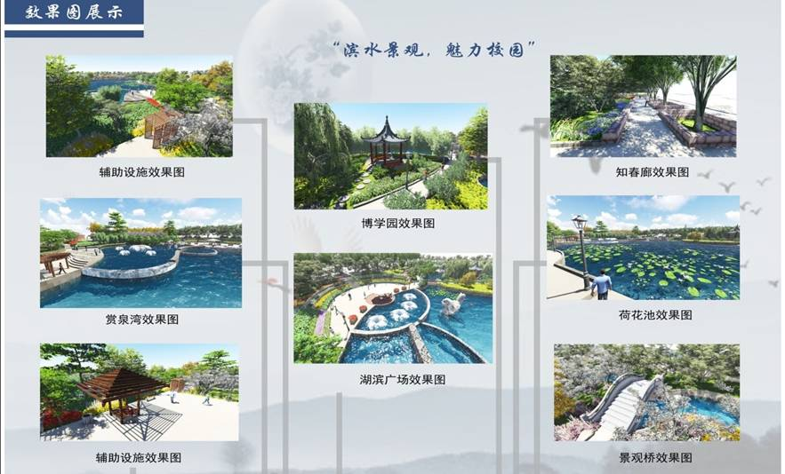 映雪湖校园滨水景观设计-大连理工大学发展规划处